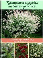 """Книга:""""Кустарники и деревья на вашем участке"""", фото"""