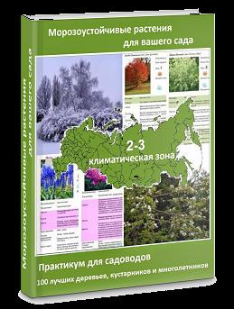 """Книга """"Морозостойкие растения для вашего сада"""", фото"""
