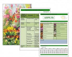 Таблицы в календаре посева, фото