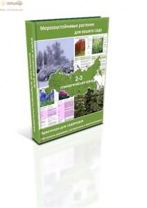 """Книга """"100 морозоустойчивых растений"""""""
