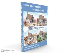 """Книга """"10 шагов от идеи до нового плана"""", фото"""
