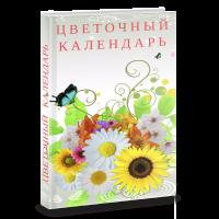 """Книга """"Цветочный календарь"""", фото"""