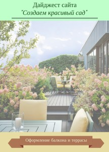 Обложка выпуска Балконы и террасы, фото