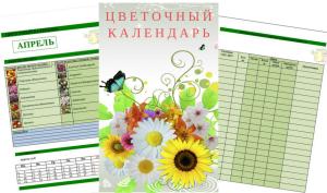 Flower_calendar_kollag