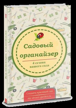 """Садовый органайзер:""""4 сезона вашего сада"""", фото"""