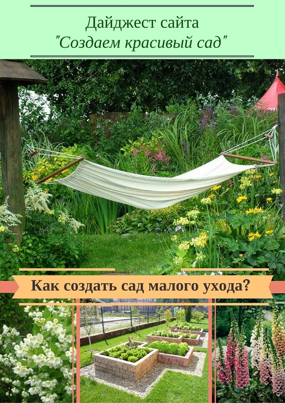 """Журнал""""Как создать сад малого ухода"""", фото"""