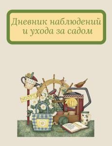 Дневник наблюдений за садом, фото